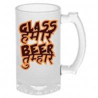Humar Beer Mug