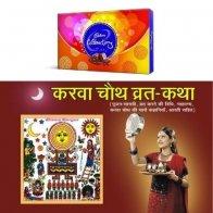 KarwaChauth Katha Celebrations